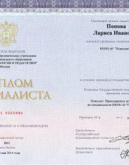 Diplom_Popovoi_LI