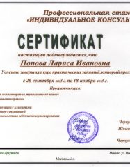 Sertifikat_Popovoi_LI_1