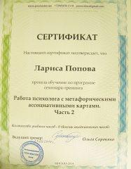 Sertifikat_Popovoi_LI_2