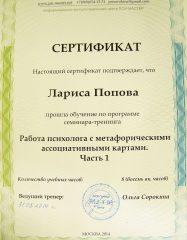 Sertifikat_Popovoi_LI_3