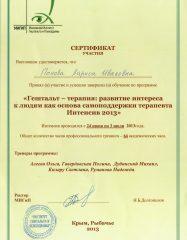 Sertifikat_Popovoi_LI_4