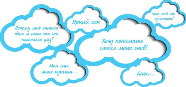 Голубые облачки