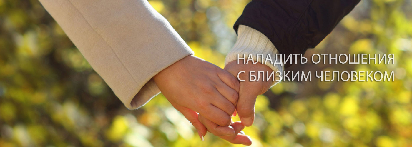 Наладить отношения с близкими